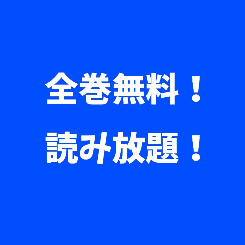 全巻無料!読み放題!